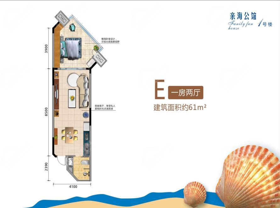 东和福湾1室2厅