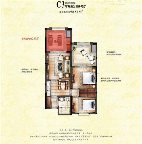 东和福湾2室2厅1卫