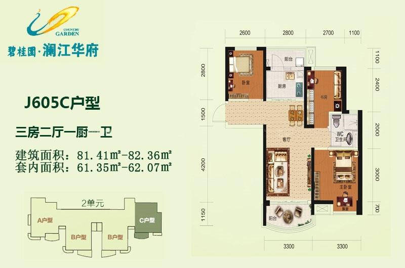 碧桂園瀾江華府3房2廳1廚1衛 (建筑面積:81.00㎡)