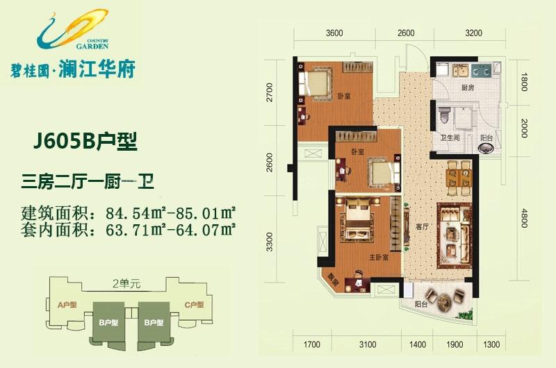 碧桂園瀾江華府3房2廳1廚1衛 (建筑面積:85.00㎡)