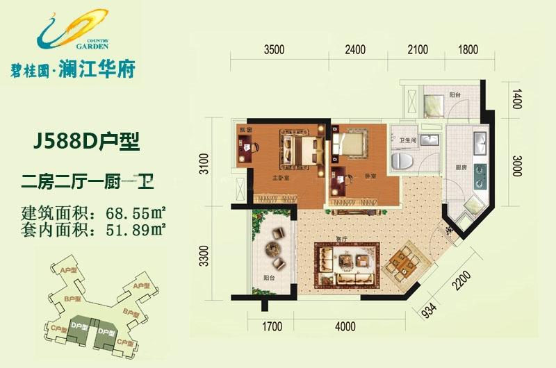 碧桂園瀾江華府2房2廳1廚1衛 (建筑面積:69.00㎡)