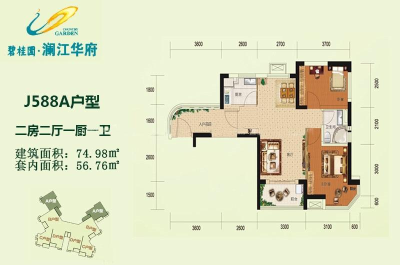 碧桂園瀾江華府2房2廳1廚1衛 (建筑面積:75.00㎡)