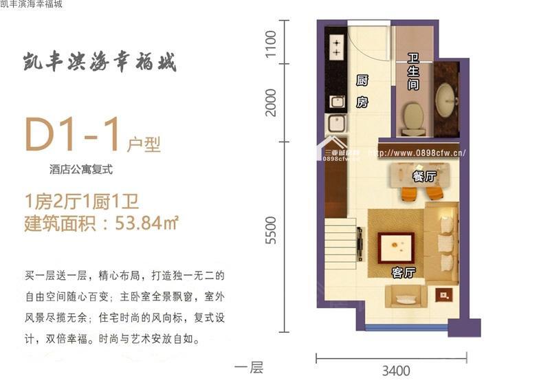 凯丰滨海幸福城1室2厅1卫1厨