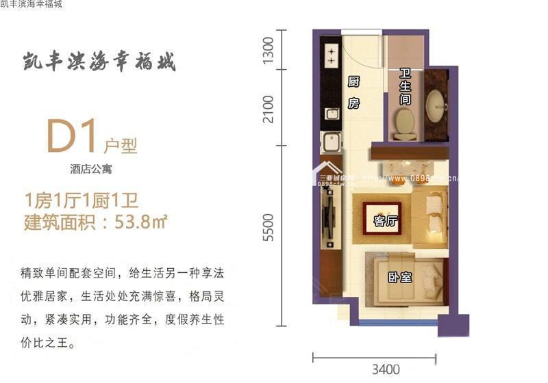 凯丰滨海幸福城1室1厅1卫1厨
