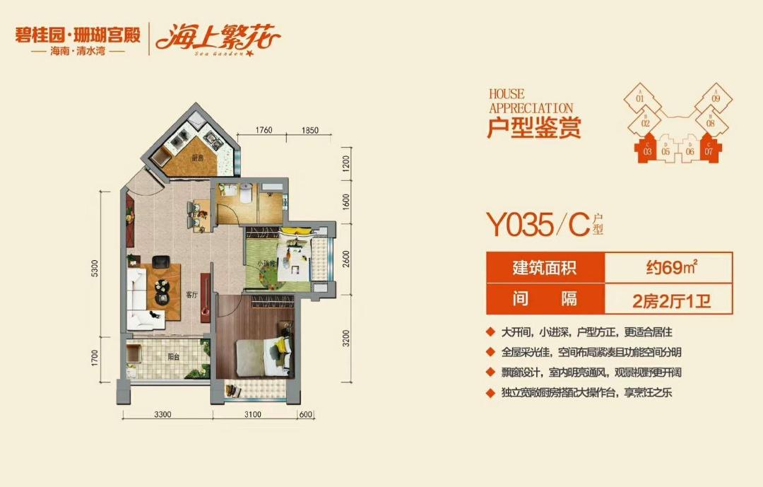 碧桂园珊瑚宫殿2室2厅1卫 (建筑面积:69.00㎡)