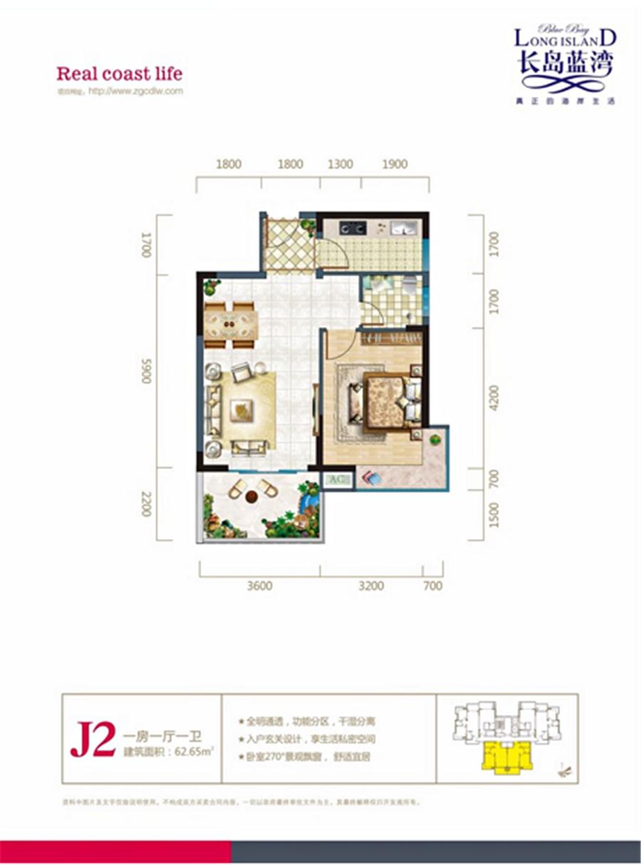 长岛蓝湾1房1厅1卫 (建筑面积:62.65㎡)
