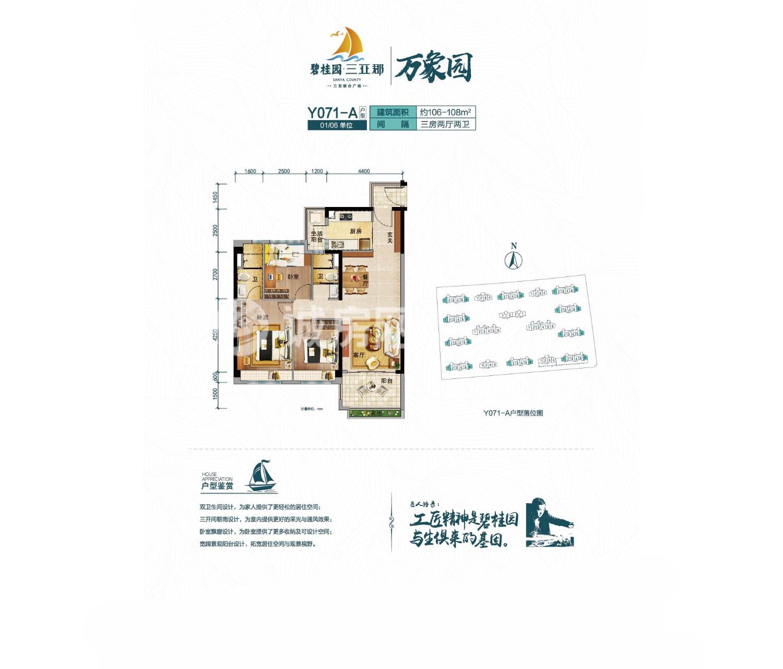 碧桂园三亚郡3房2厅2卫 (建筑面积:106.00㎡)