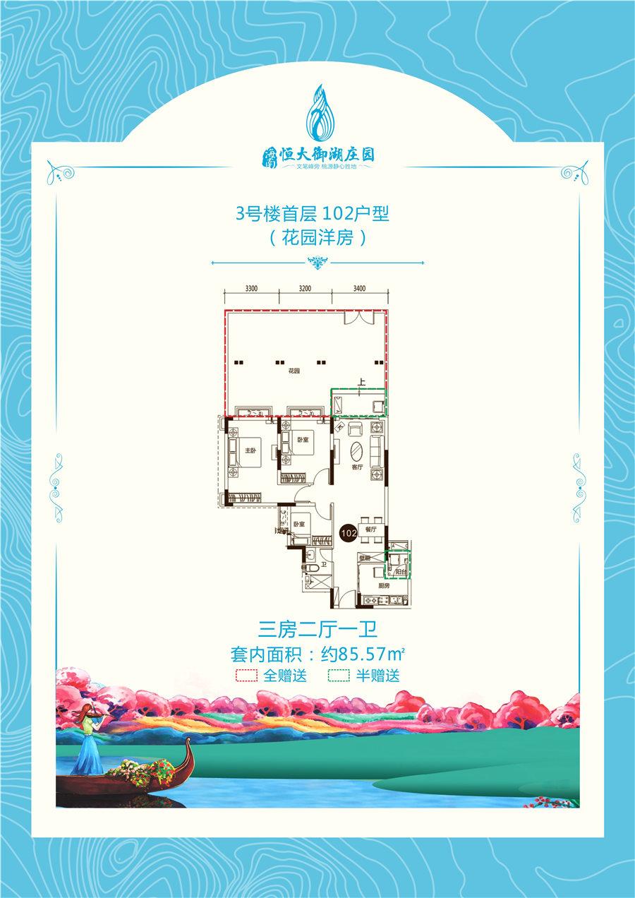 恒大御湖庄园3房2厅1卫 (建筑面积:85.57㎡)
