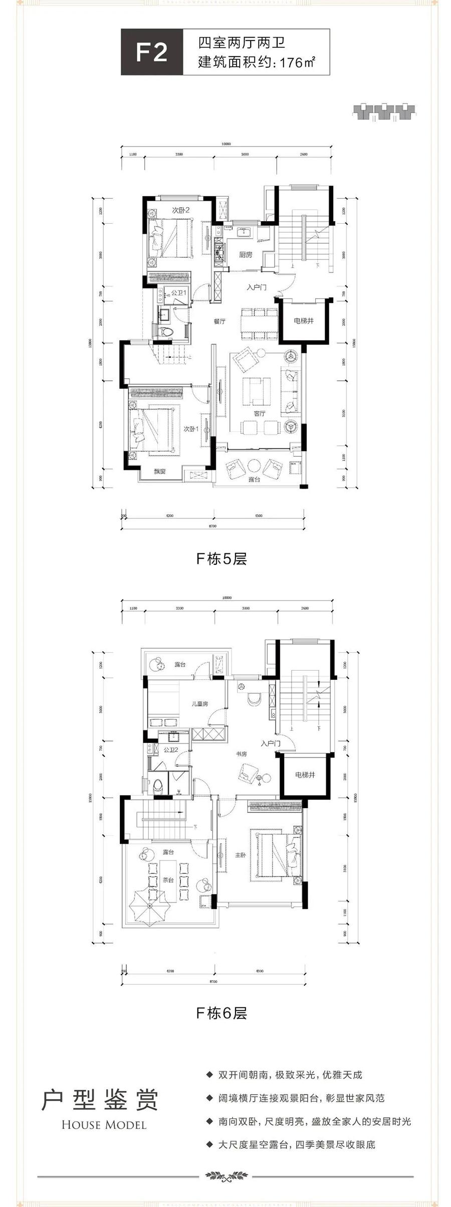 天赐上湾4房2厅1厨2卫 (建筑面积:176.00㎡)