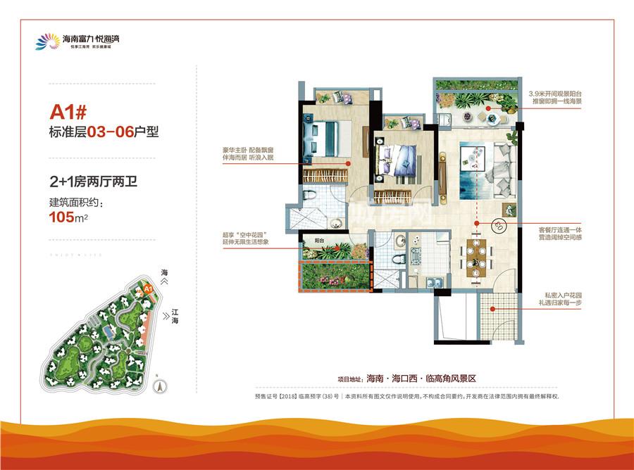 富力悦海湾2+1室2厅2卫 (建筑面积:105.00㎡)