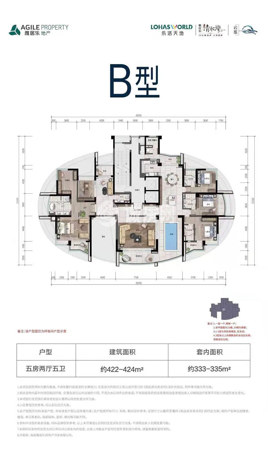 雅居乐清水湾5室2厅5卫 (建筑面积:422.00㎡)