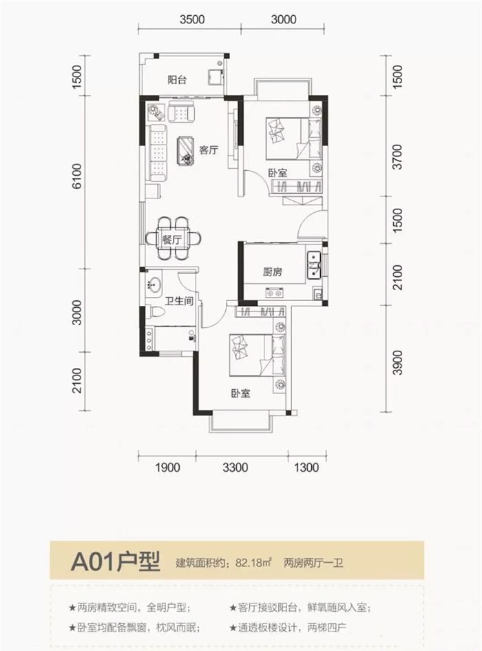 汇元文澜世家2房2厅1卫 (建筑面积:82.18㎡)