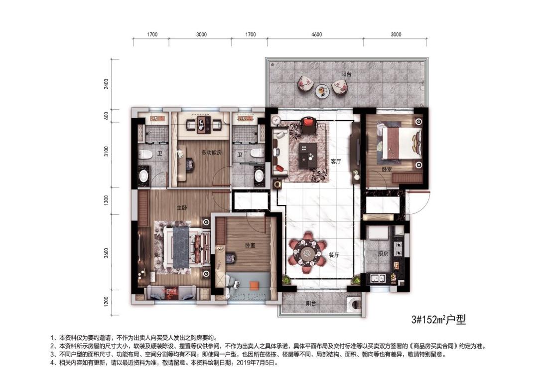 碧桂園海南之心3室2廳1廚2衛+多功能房