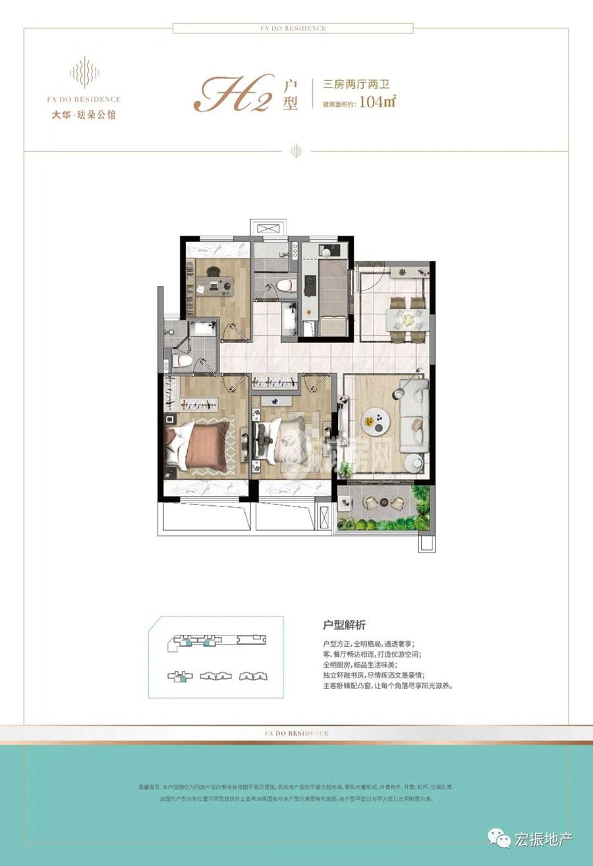 大華錦繡海岸3房2廳2衛
