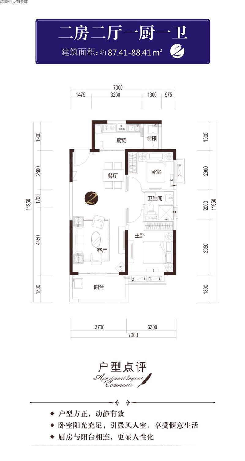 海南恒大御景湾2室2厅1卫1厨 (建筑面积:87.00㎡)