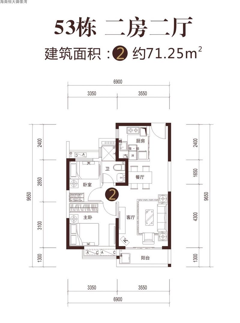 海南恒大御景湾2室2厅1卫1厨 (建筑面积:71.00㎡)