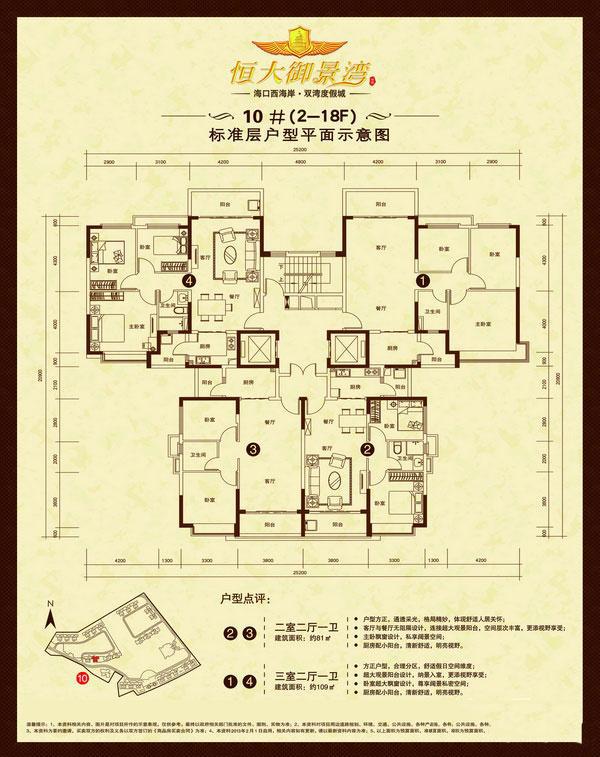 海南恒大御景湾2室2厅1卫 (建筑面积:81.00㎡)