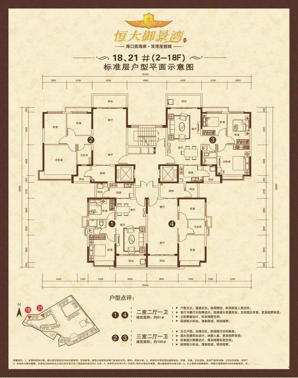 海南恒大御景湾18、21#楼2室2厅 (建筑面积:81.00㎡)