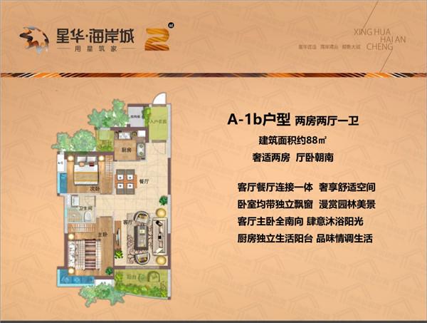 星华海岸城2室2厅1卫 (建筑面积:88.00㎡)