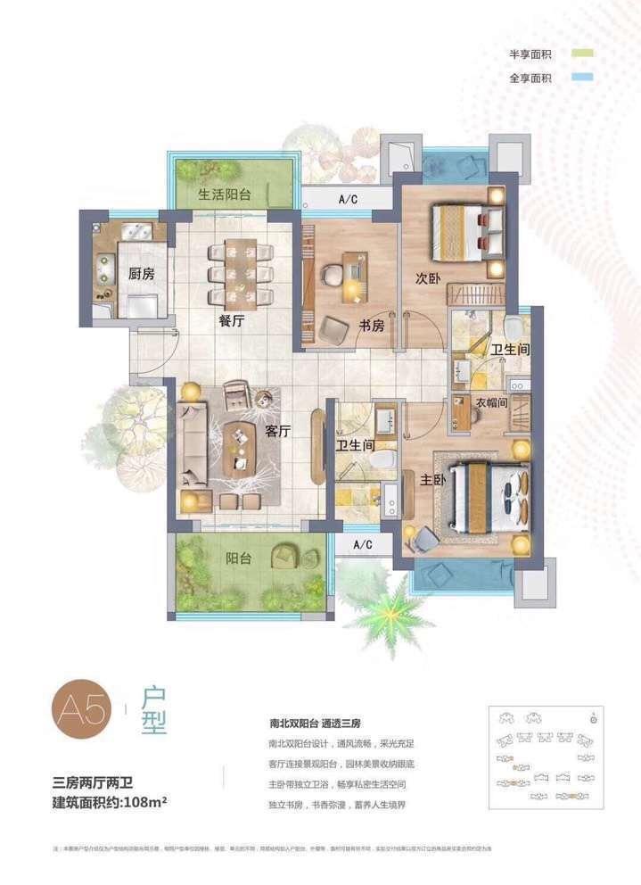 星华海岸城3室2厅2卫 (建筑面积:108.00㎡)