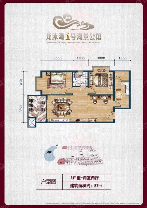 龙沐湾1号海景公馆2室2厅1卫
