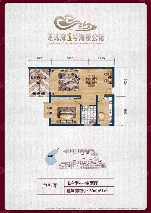 龙沐湾1号海景公馆1室2厅1卫