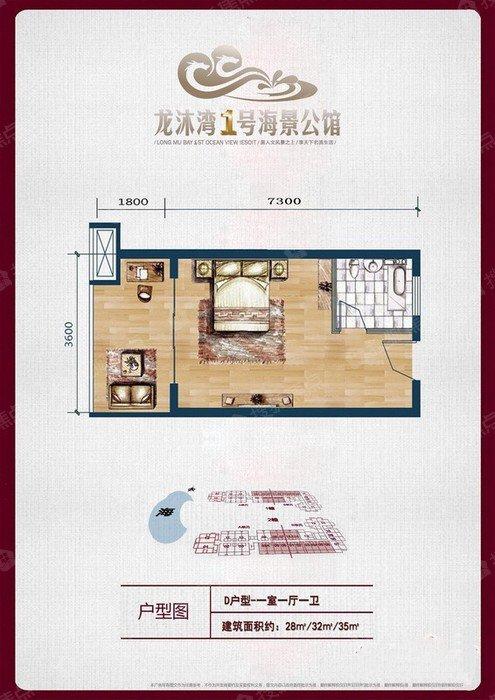 龙沐湾1号海景公馆1室1厅1卫