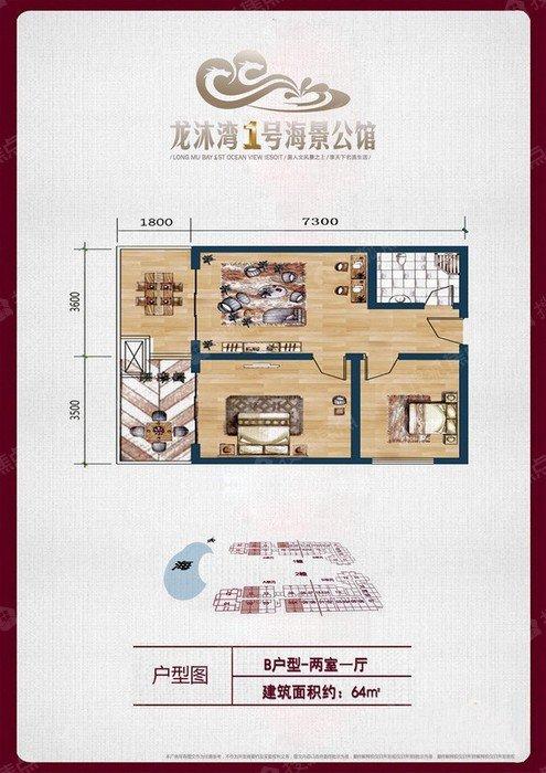 龙沐湾1号海景公馆2室1厅1卫