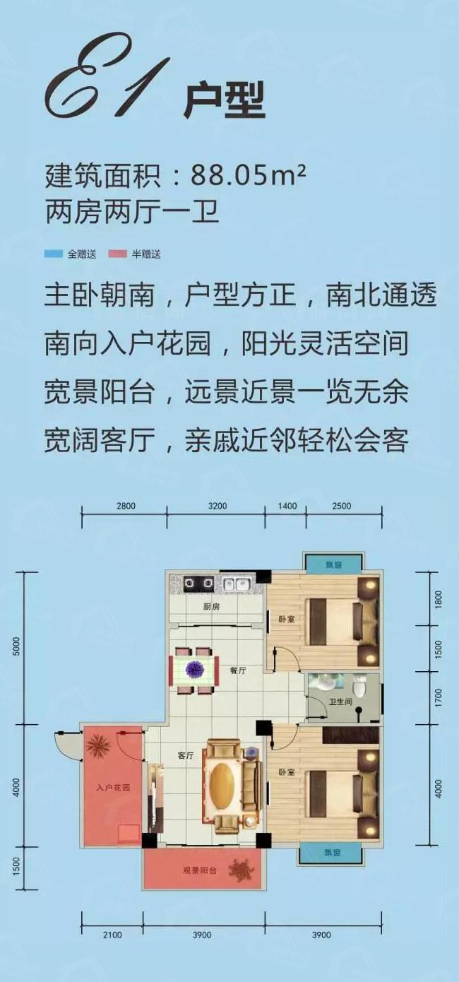 椰林润达御园2房2厅1卫 (建筑面积:88.00㎡)