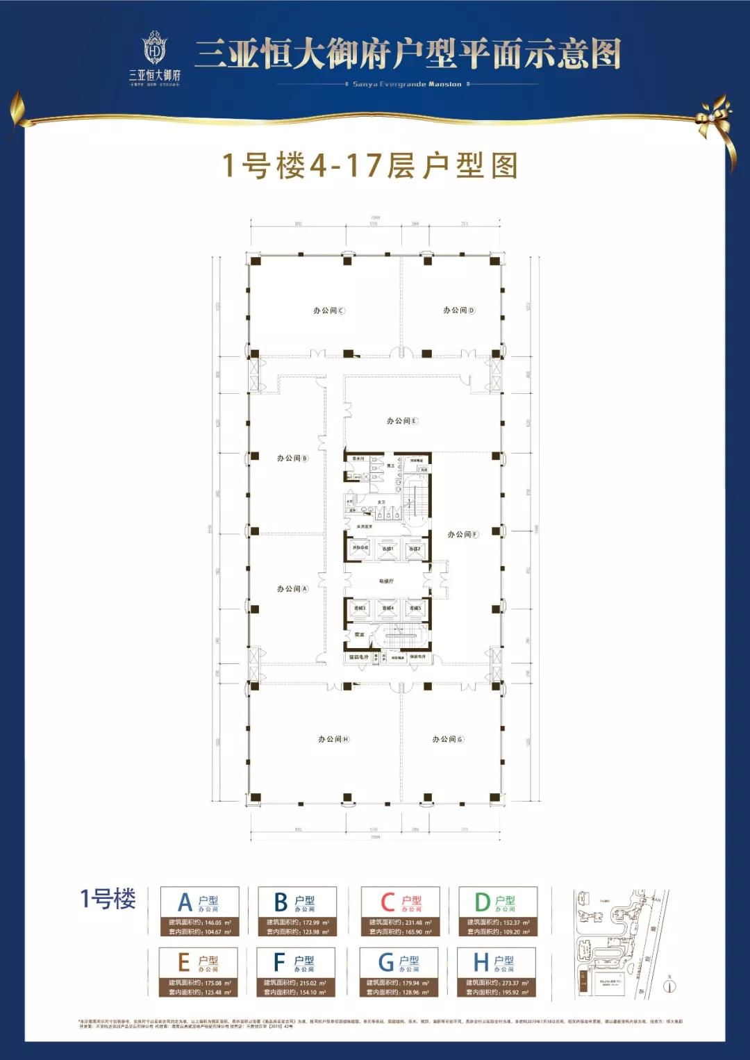 三亚恒大御府1室 (建筑面积:146.00㎡)
