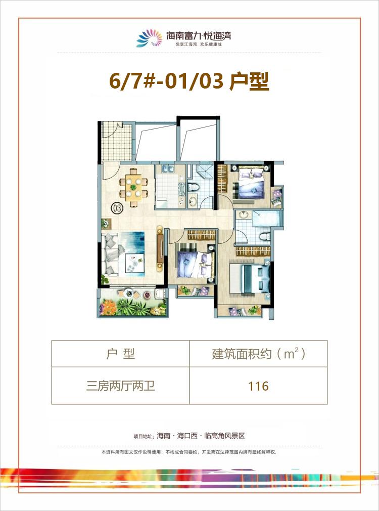 富力悦海湾3房2厅2卫 (建筑面积:116.00㎡)