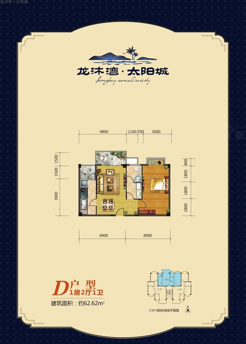 福安龍沐灣1室2廳1衛1廚