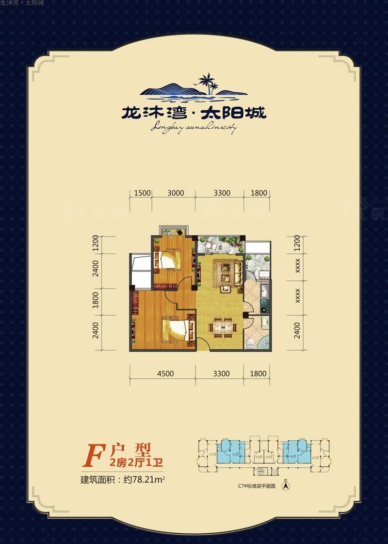 福安龍沐灣2室2廳1衛1廚