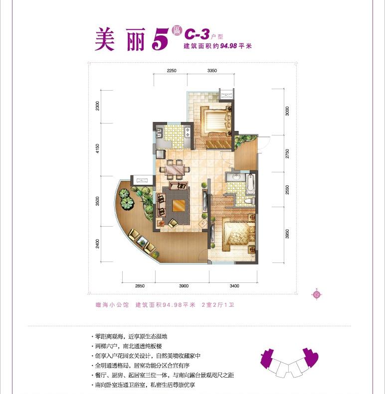鲁能三亚湾2室2厅1卫1厨 (建筑面积:95.00㎡)