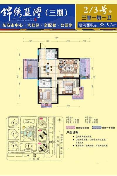 锦绣蓝湾3室2厅1卫1厨