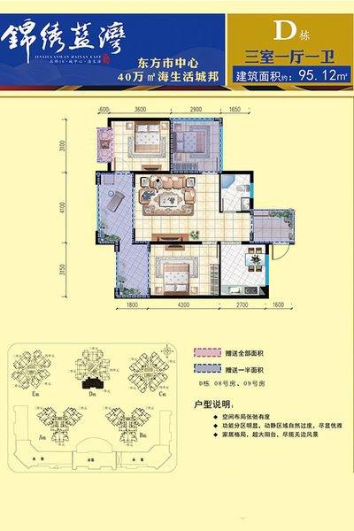 锦绣蓝湾3室1厅1卫1厨