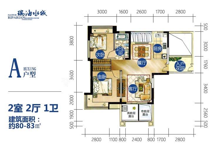 瑞海水城2房2厅