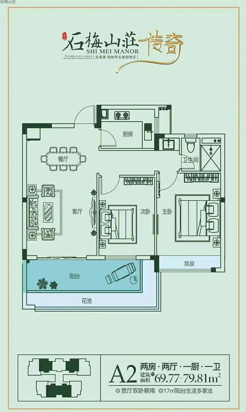 石梅山莊2室2廳1衛1廚 (建筑面積:69.00㎡)