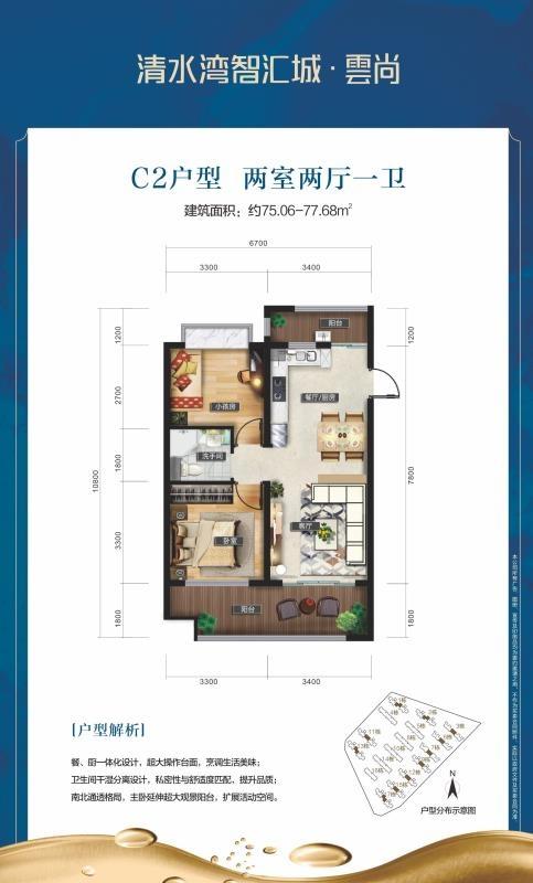 清水湾智汇城2是2厅1卫 (建筑面积:75.06㎡)