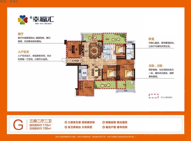 南海幸福汇3房2厅1厨2卫 (建筑面积:110.00㎡)