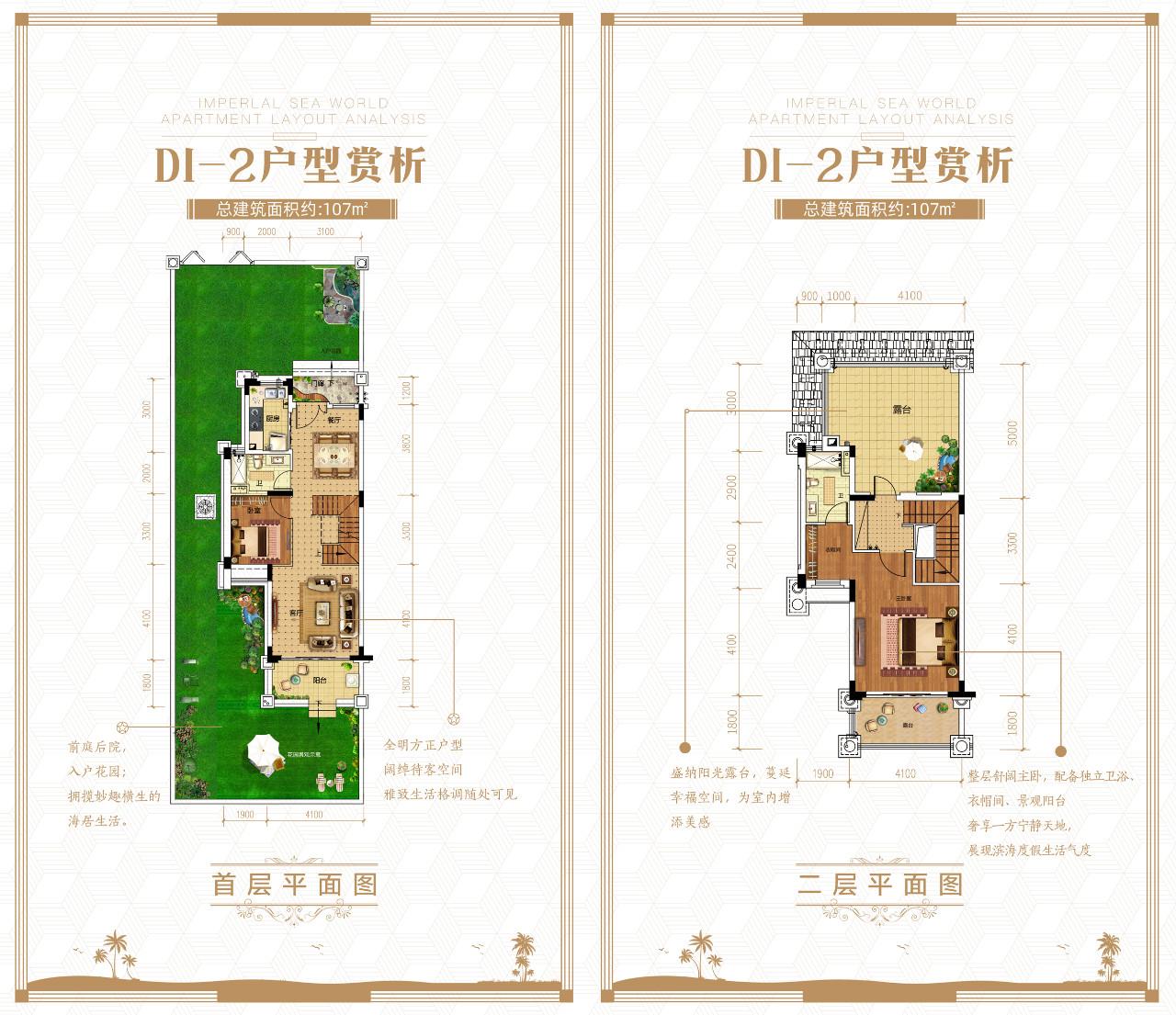 恒大御海天下2室2厅2卫1厨+入户花院 (建筑面积:107.00㎡)