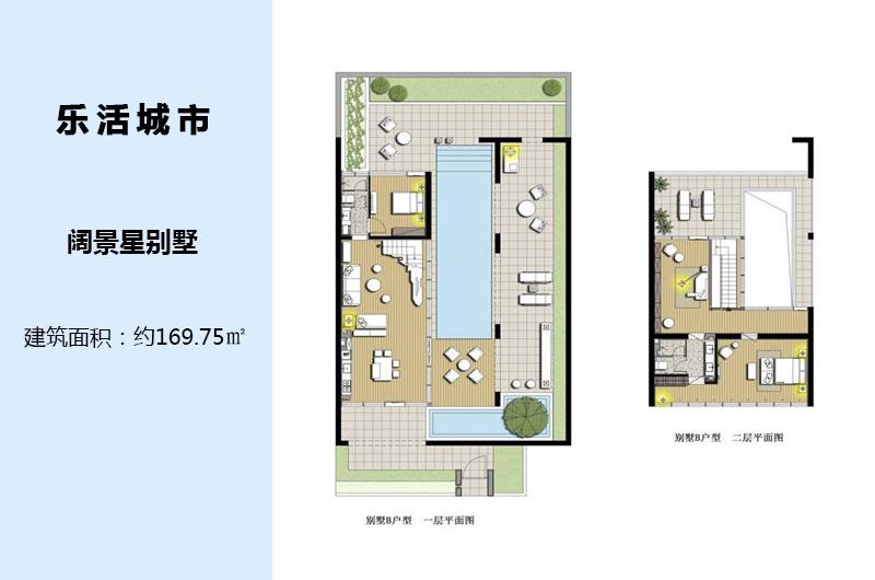 清水湾智汇城2房2厅2卫 (建筑面积:169.75㎡)