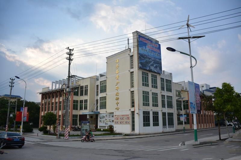 那香山青少年活動中心
