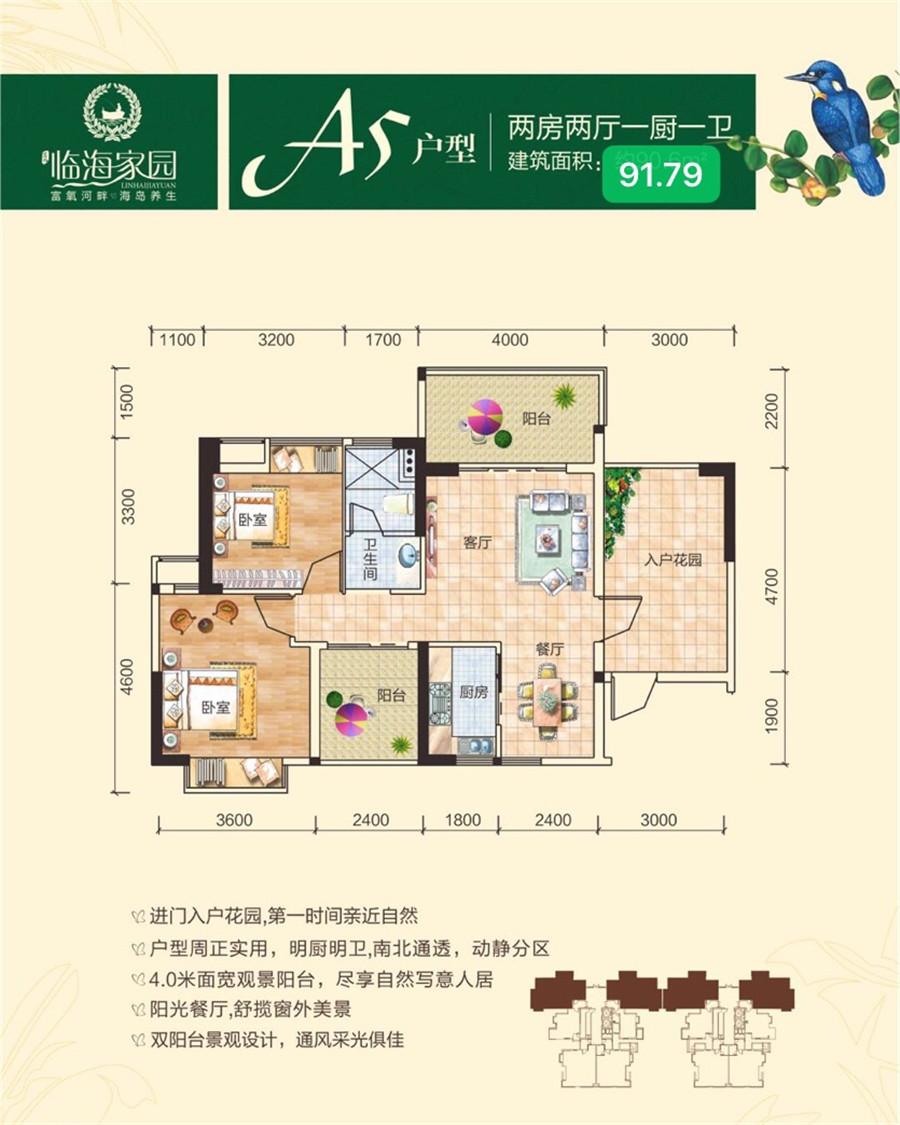 临海家园2房2厅1卫 (建筑面积:91.79㎡)
