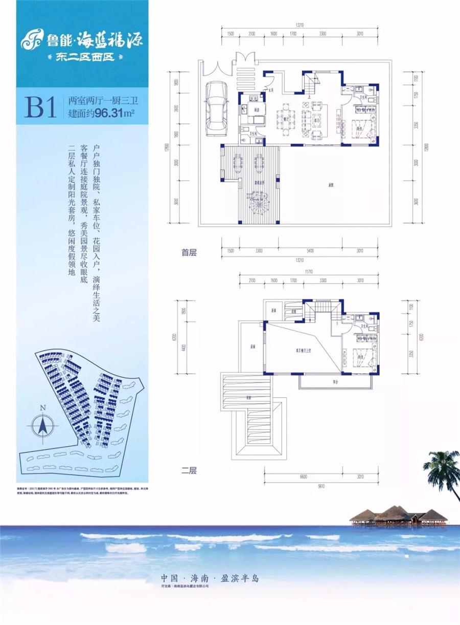 鲁能海蓝福源两室两厅三卫 (建筑面积:96.31㎡)