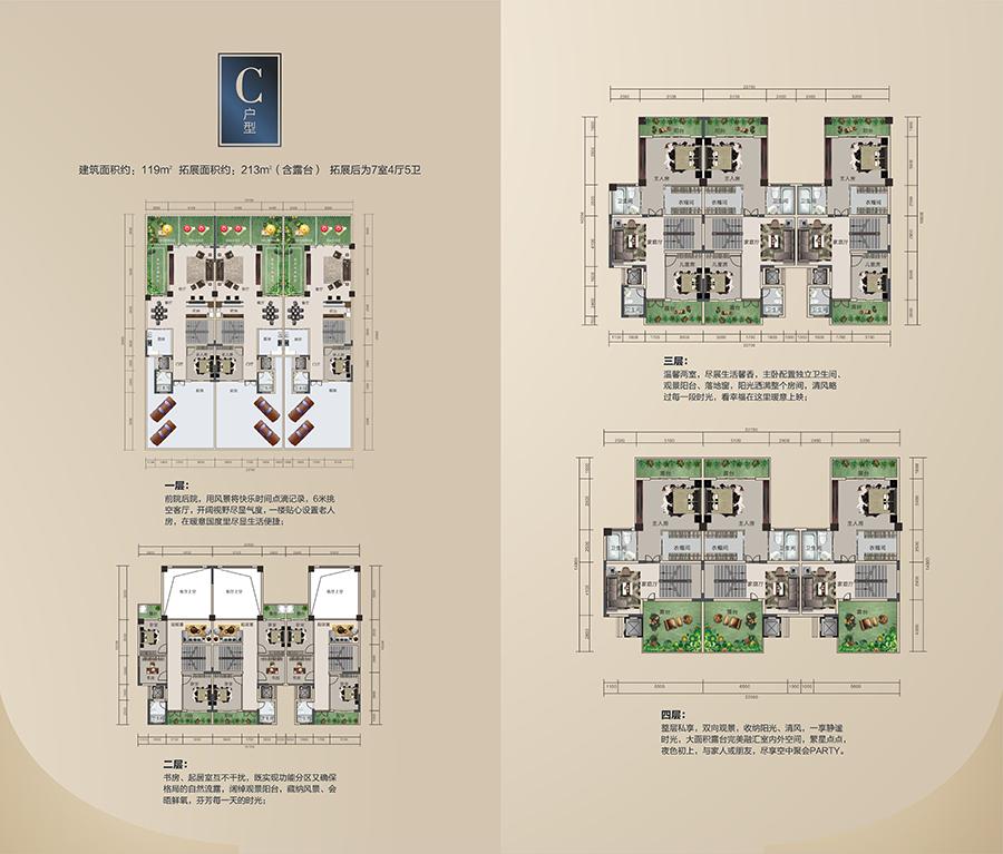 观澜湖九里7室4厅6卫 (建筑面积:119.00㎡)