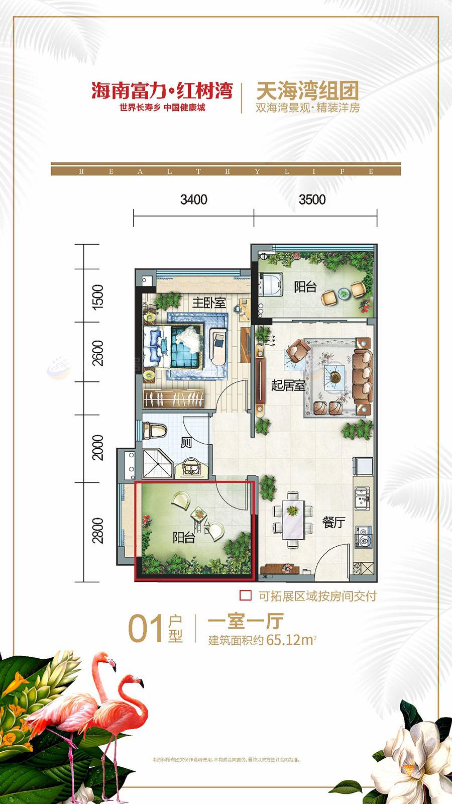 富力红树湾1房1厅1卫 (建筑面积:65.12㎡)