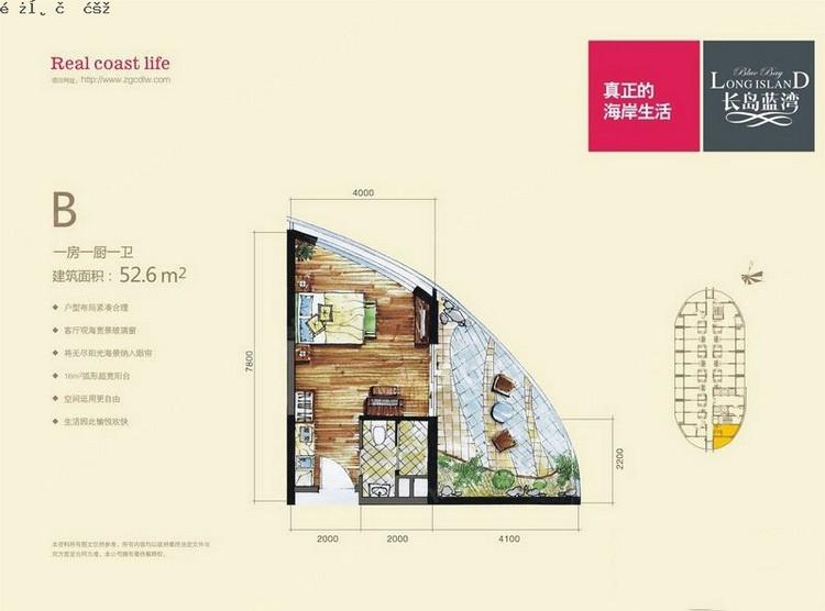 长岛蓝湾1室1厨 (建筑面积:52.60㎡)