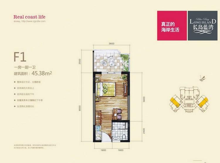 长岛蓝湾1室1厨 (建筑面积:45.38㎡)