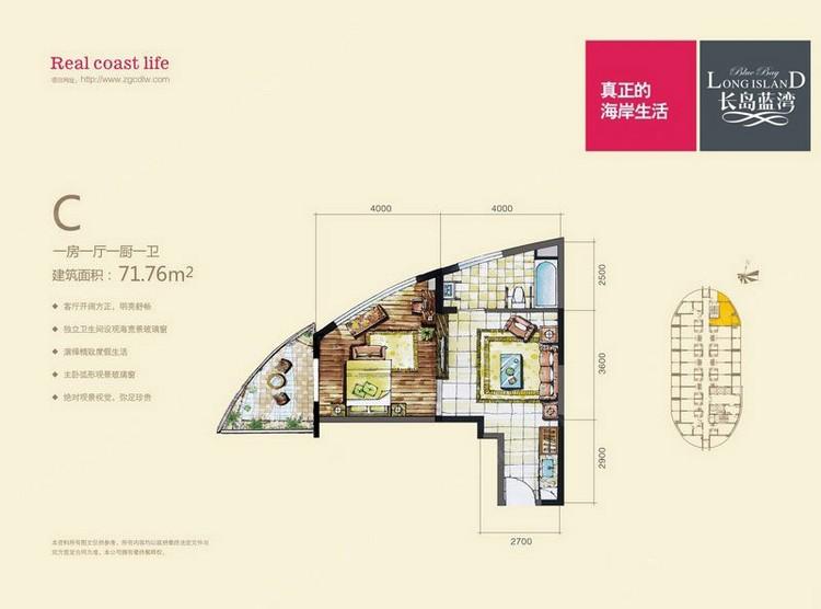 长岛蓝湾1室1厅1厨 (建筑面积:71.76㎡)